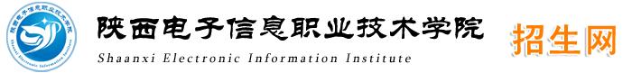 陕西电子信息职业技术学院 竞博网站信息网